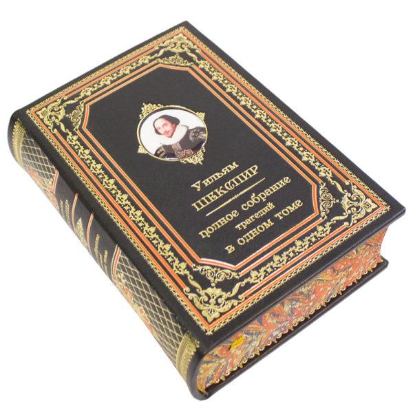 Книга для подарка «Шекспир: Великие трагедии и комедии» в одном томе