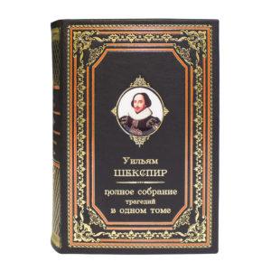 Подарочная книга «Уильям Шекспир: Великие трагедии и комедии» в одном томе