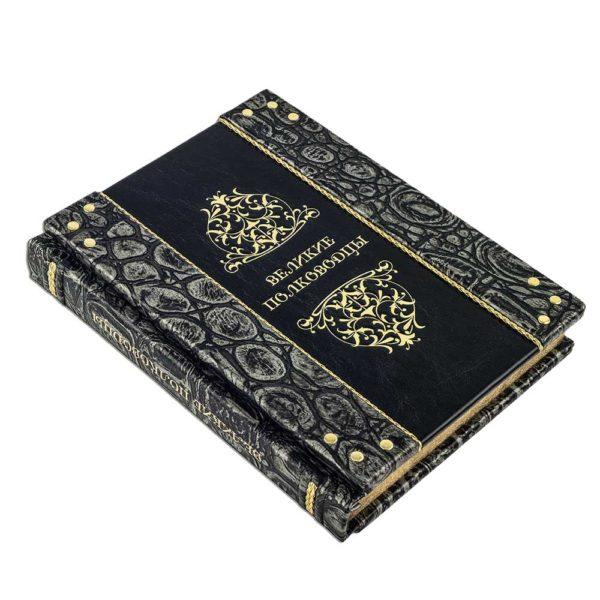 книга «Великие полководцы. Афоризмы, притчи, легенды» в подарок