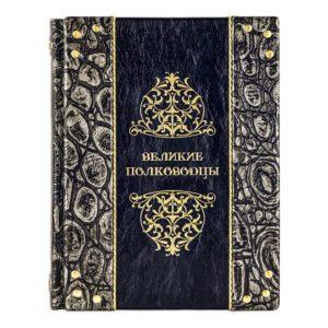 Подарочная книга «Великие полководцы. Афоризмы, притчи, легенды» в кожаном переплете