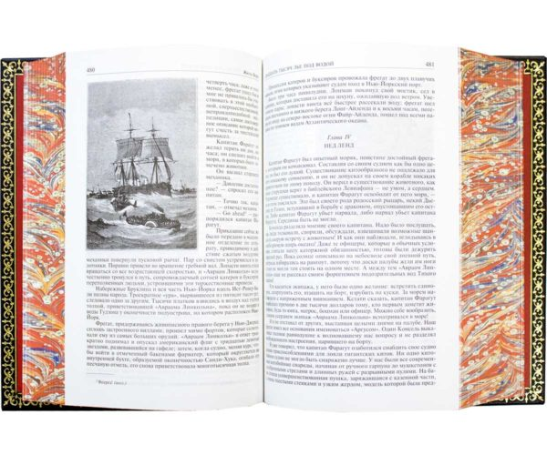 Книга «Жюль Верн: Дети капитана Гранта. 20 тысяч лье под водой. Таинственный остров»