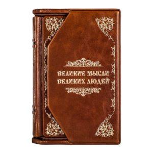 Подарочное издание «Великие мысли великих людей. Антология афоризма» в 3-х томах и кожаном переплете