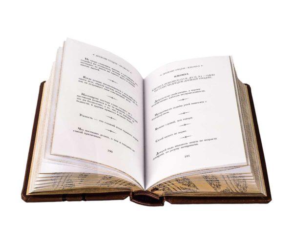 Книга «Великие мысли великих людей. Антология афоризма»