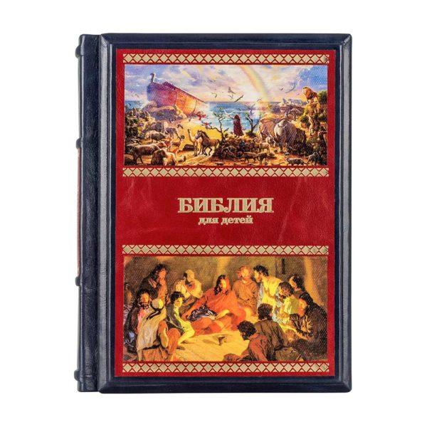 Подарочная книга «Библия для детей» в элитном кожаном переплете