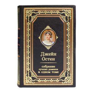 Подарочная книга «Джейн Остен: Собрание лучших романов» в одном томе и кожаном переплете