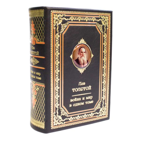 Книга «Лев Толстой: Война и мир» в одном томе и кожаном переплете