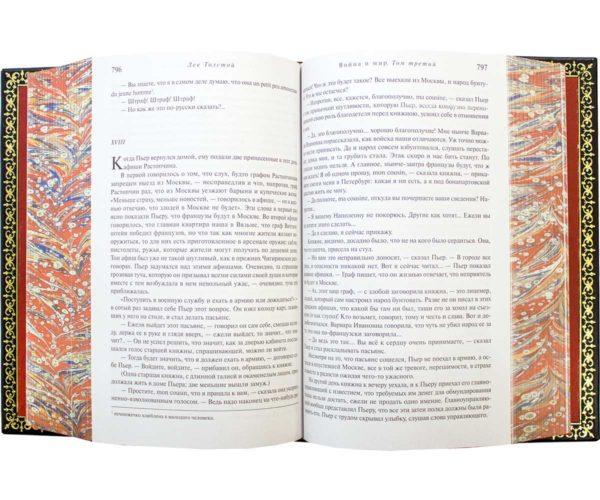 Книга «Лев Толстой: Война и мир» в одном томе