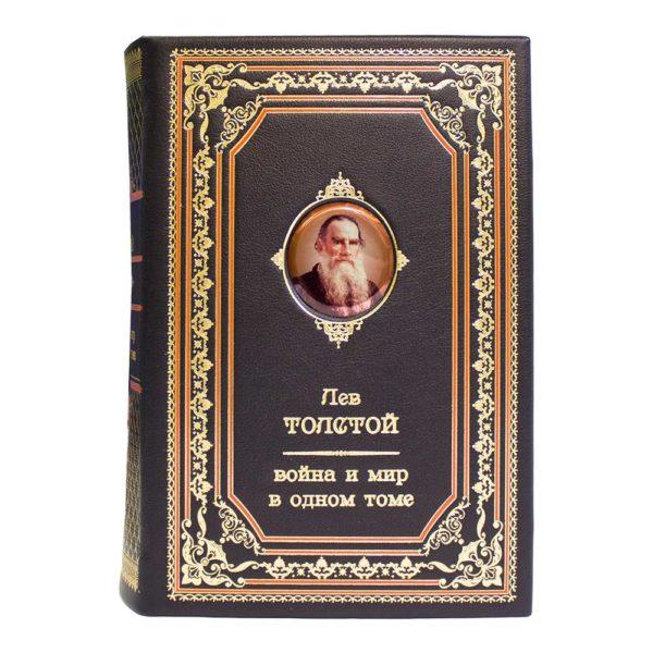 Подарочная книга «Лев Толстой: Война и мир» в одном томе и кожаном переплете