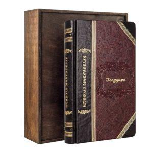 Подарочная книга «Никколо Макиавелли: Государь. Искусство войны» в кожаном переплете