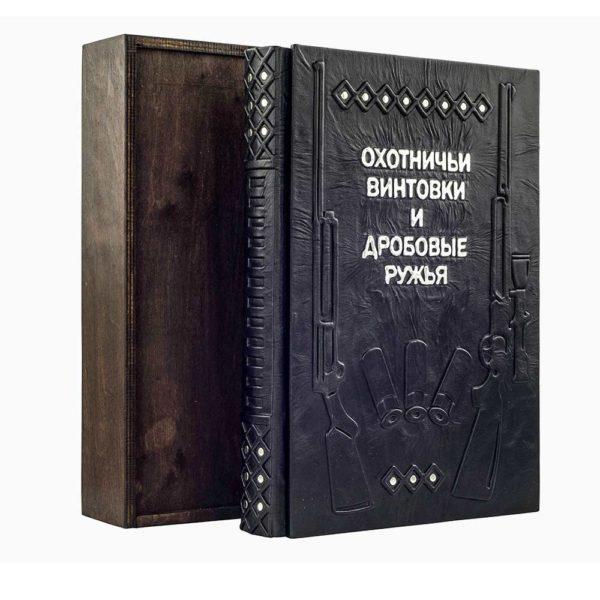 Книга «Охотничьи винтовки и дробовые ружья» в подарочном коробе