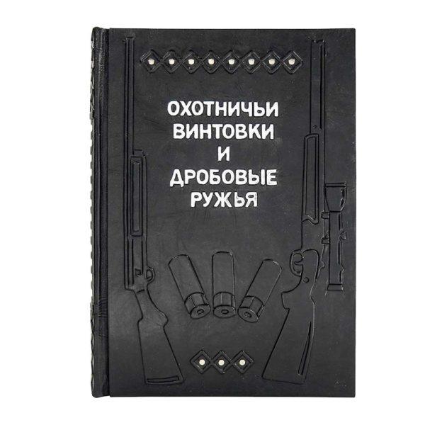 Подарочная книга «Охотничьи винтовки и дробовые ружья» в элитном кожаном переплете
