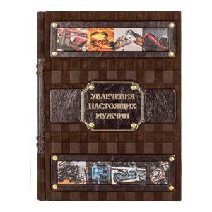 Подарочная книга «Увлечения настоящих мужчин» в элитном кожаном переплете