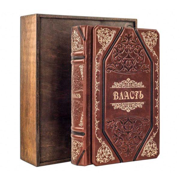 Подарочная книга «Власть. Высказывания и афоризмы» в элитном кожаном переплете