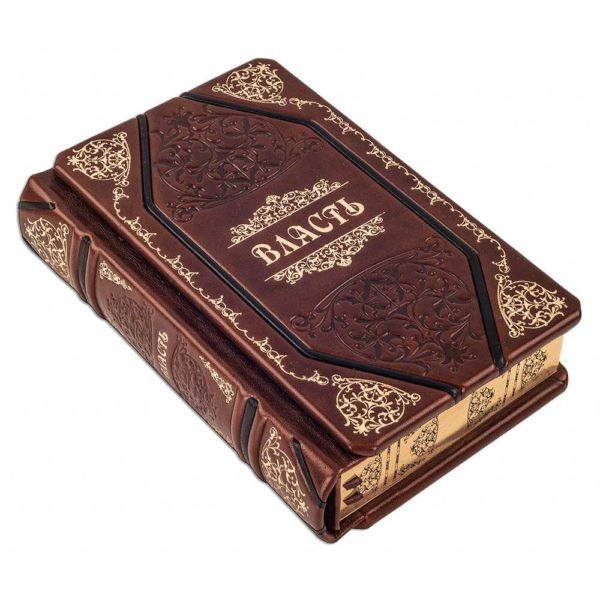 Подарочное издание книги «Власть. Высказывания и афоризмы» в элитном кожаном переплете