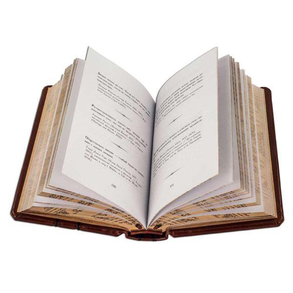 книга «Власть. Высказывания и афоризмы»