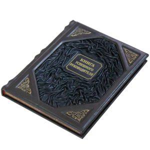 «Книга успешного руководителя» в кожаном переплете для подарка начальнику