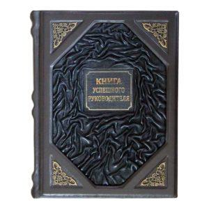 Подарочное издание «Книга успешного руководителя» в кожаном переплете