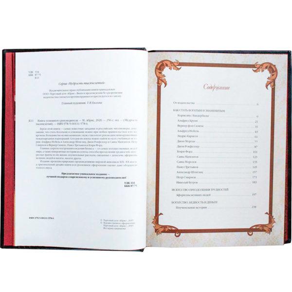 Издание «Книга успешного руководителя» Содержание