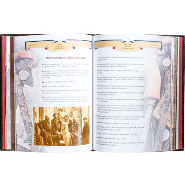 издание «Книга успешного руководителя» в кожаном переплете