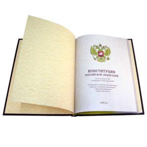 Подарочная книга «Конституция Российской Федерации» в кожаном переплете