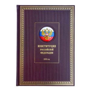 Подарочное издание «Конституция Российской Федерации» в кожаном переплете