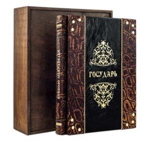 Подарочное издание «Никколо Макиавелли: Государь» элитная книга в кожаном переплете