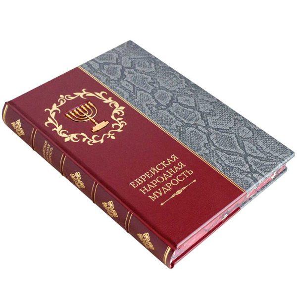 «Еврейская народная мудрость» подарочная книга