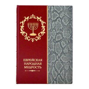 «Еврейская народная мудрость» подарочные издания книг