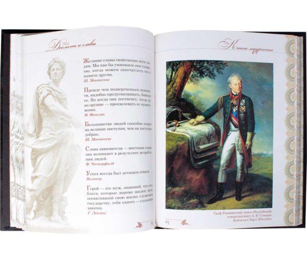 «Книга мудрости» Александр Суворов
