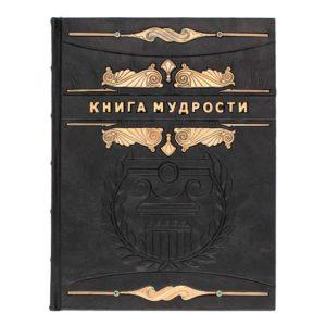 «Книга мудрости» элитная подарочная книга кожаном переплете