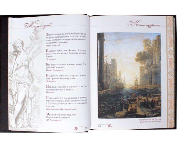 «Книга мудрости» подарочное издание