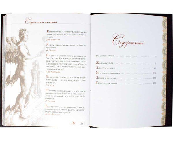 «Книга мудрости» содержание