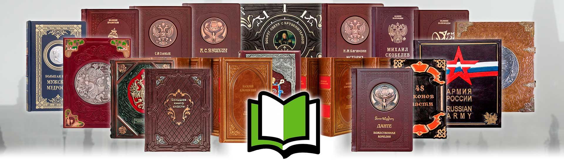 Подарочные издания книг и дорогостоящие книги — Book Present / Книга в подарок