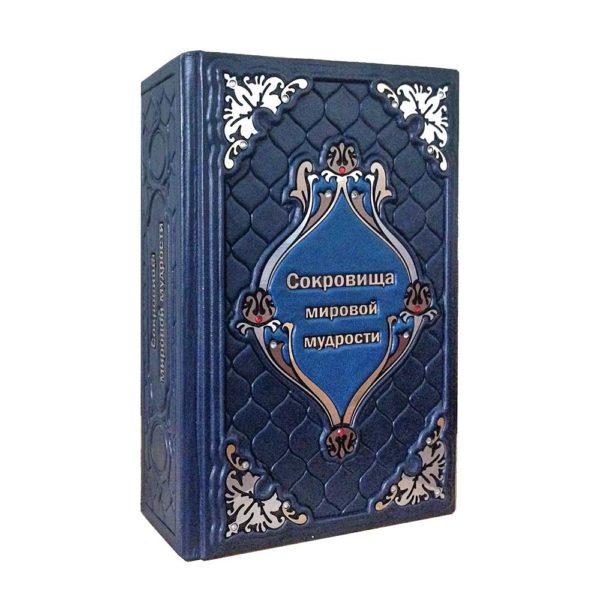 Книга «Сокровища мировой мудрости» подарочное издание в кожаном переплете