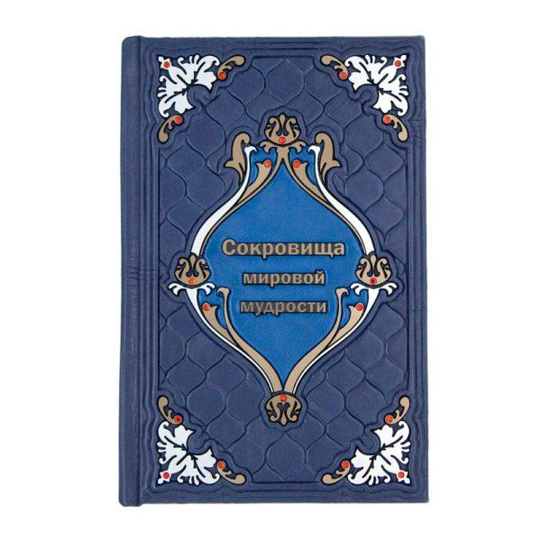 «Сокровища мировой мудрости» подарочные издания книг в кожаном переплете