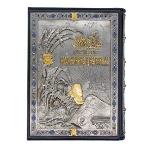 Издание «Путешествие наследника Цесаревича на восток» в 2-х томах