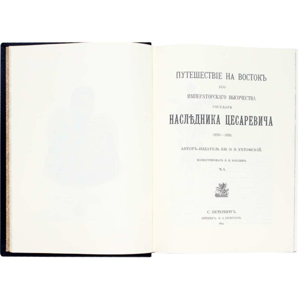 Книга «Путешествие Николая II на восток» в 2-х томах Репринт