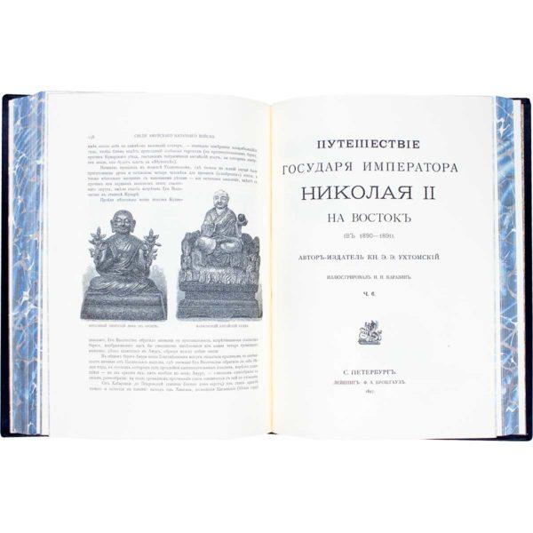 Книга «Путешествие государя императора Николая 2 на восток» в 2-х томах Репринт
