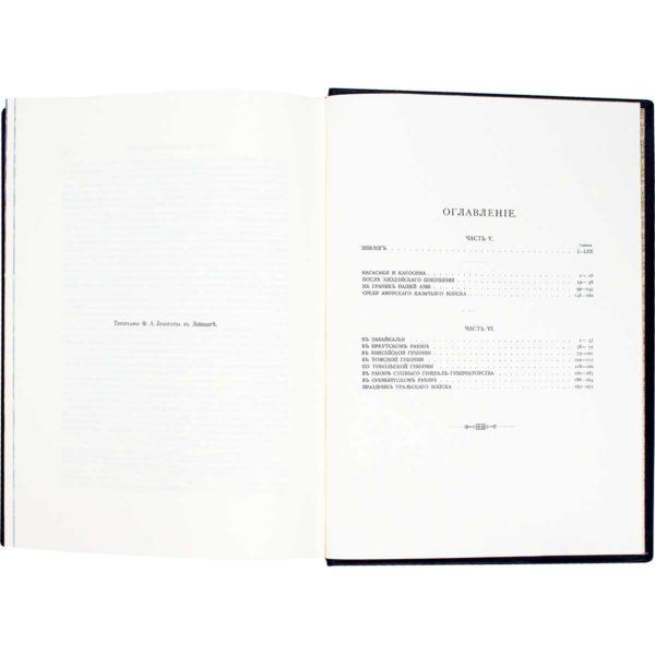 Оглавление «Путешествие государя императора Николая 2 на восток» в 2-х томах Репринт