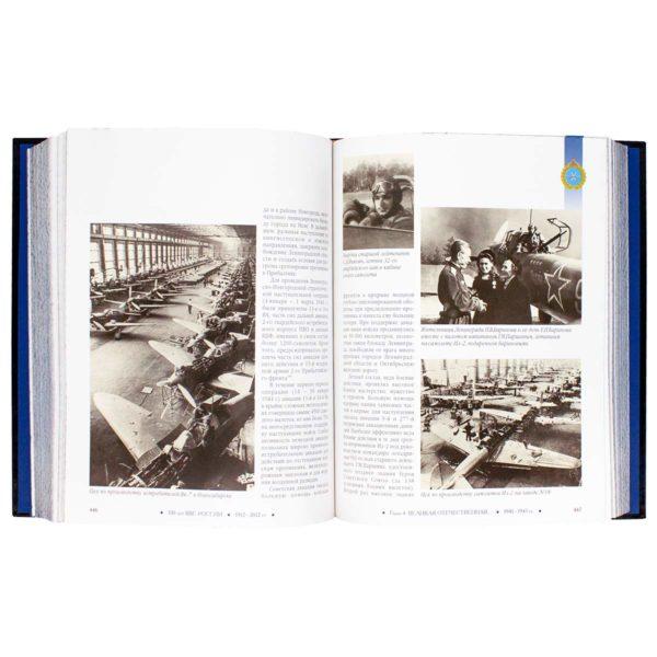 Книга «100 лет Военно-воздушным силам России»
