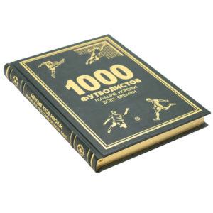 Книга «1000 футболистов. Лучшие игроки всех времен» для подарка