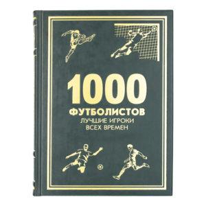 Подарочное издание «1000 футболистов. Лучшие игроки всех времен»
