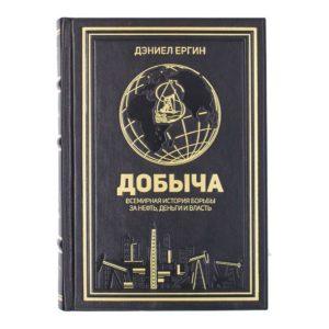 «Добыча. Всемирная история борьбы за нефть, деньги и власть» подарочное издание