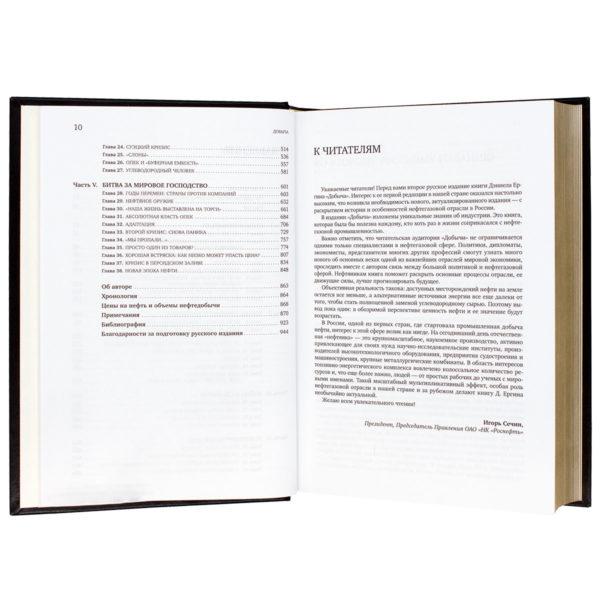 Книга «Добыча. Всемирная история борьбы за нефть, деньги и власть»
