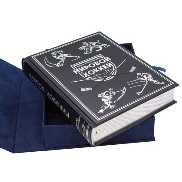 «Мировой Хоккей. Большая энциклопедия» подарочное издание