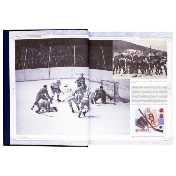Книга «Мировой Хоккей. Большая энциклопедия»