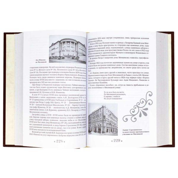Книга «Из истории московских улиц»