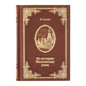 Подарочное издание «Из истории московских улиц» в кожаном переплете