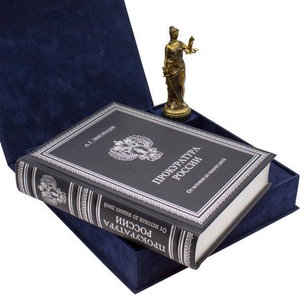 Книга в шкатулке «Прокуратура России. От истоков до наших дней»
