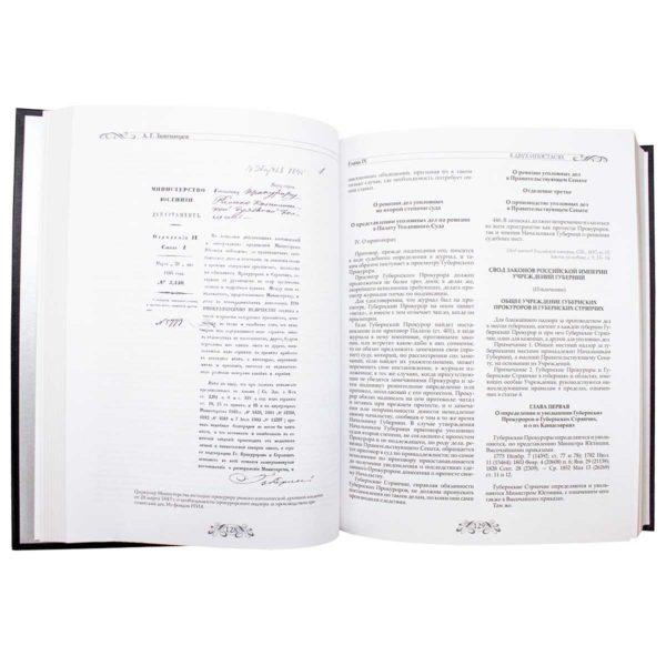Книга «Прокуратура России. От истоков до наших дней»